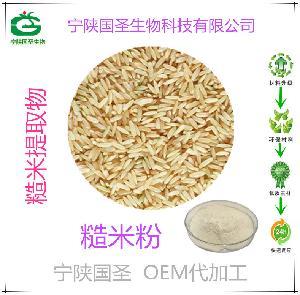糙米粉 糙米提取物 食品原料 全溶于水 宁陕国圣 现货