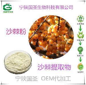 沙棘果酵素 沙棘果提取物 宁陕国圣代加工固体饮料 压片糖果