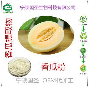 香瓜提取物 香瓜浓缩粉 源头厂家 生产厂家 代加工厂家 宁陕国圣