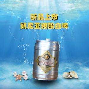 桶装精酿啤酒诚招本溪|辽阳供货商代理商