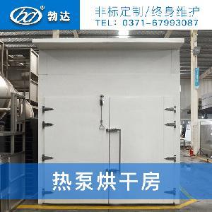罗汉果烘干房 热泵烘干机 专业厂家
