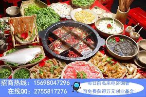 柔时吧式火锅加盟代理要多少钱