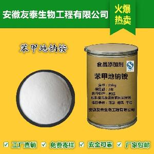 笨甲地钠铵作用与功效