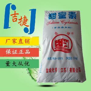 食品級甜蜜素生產廠家