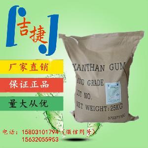 食品級黃原膠生產廠家