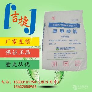 食品级苯甲酸钠生产厂家