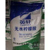 食品級檸檬酸鉀供貨商廠家直銷