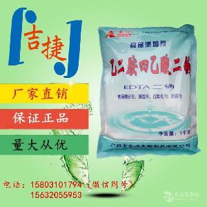 食品级EDTA二钠 乙二胺四乙酸二钠生产厂家