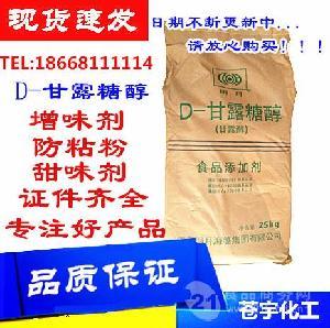 提供樣品 食品級 D-甘露糖醇 生產廠家