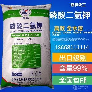 提供样品 食品级 磷酸二氢钾 生产厂家