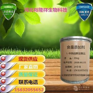 L-半胱氨酸盐酸盐生产厂家价格厂家直销