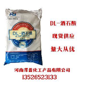 食品级  DL-酒石酸   生产厂家