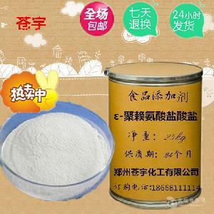 聚賴氨酸鹽酸鹽  食品級