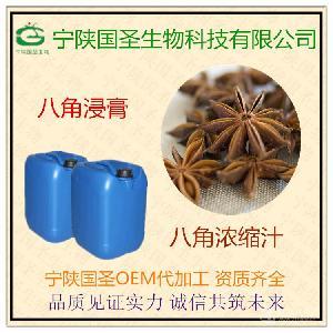 八角浓缩汁 宁陕国圣自种自产自销 优质原料 品质保障