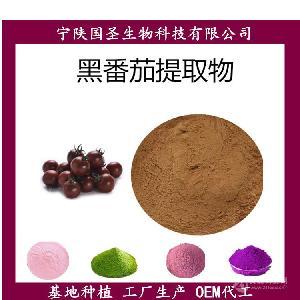 黑番茄提取物  宁陕国圣自产自销 优质原料 OEM代工