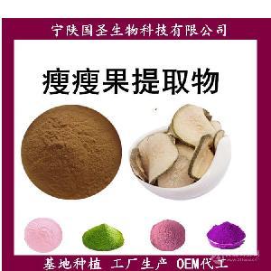 瘦瘦果提取物  宁陕国圣自产自销 优质原料 OEM代工
