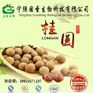 桂圆提取物   天然产品  源头厂家  质量保证 全国包邮  国圣生物