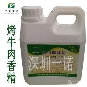现货供应 烤牛肉香精 食品级 液体牛肉香精  牛油