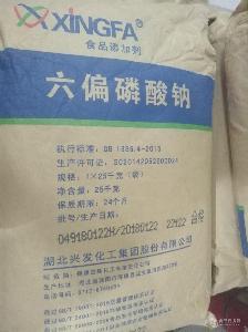 六偏磷酸钠价格