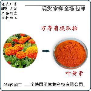 万寿菊提取物 叶黄素 新资源食品 宁陕国圣 可OEM代工