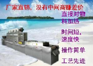 茶葉微波殺青烘干設備廠家直銷智能電腦控制干燥殺青機特價優惠