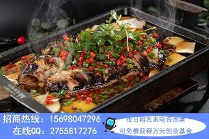 青馋口小份烤鱼火锅加盟开店要多少钱