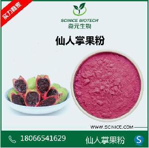 天然仙人掌果粉99% 品質優 食品飲料速溶粉 噴霧干燥 包郵