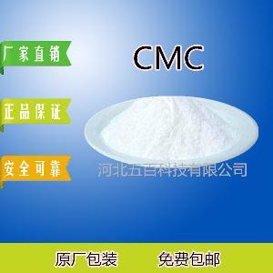 CMC羧甲基纤维素钠 报价