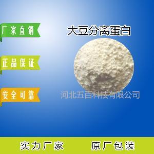 大豆分离蛋白生产厂家 营养强化剂