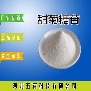 甜菊糖苷厂家 甜味剂