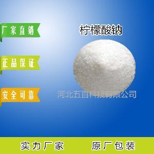 食品级柠檬酸钠生产厂家