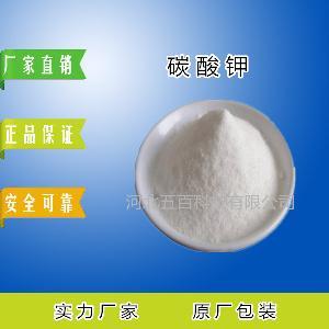 食品級碳酸鉀生產廠家