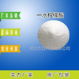 食品级一水柠檬酸厂家 酸味剂柠檬酸
