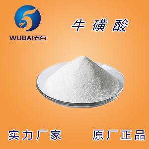 牛磺酸厂家 营养强化剂