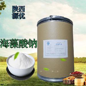 食用海藻酸鈉生產廠家
