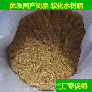 郑州专业批发阳树脂-混床阳树脂001*7 南开树脂