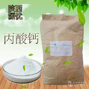丙酸鈣(生產廠家),丙酸鈣(價格)