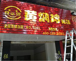 开一家食必思黄焖鸡米饭加盟店需要多少成本?
