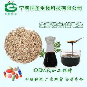麦芽提取液 麦芽浓缩液 直销 量大从优 OEM代加工 宁夏种植