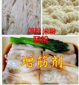 食品級 米線增筋劑 廠家
