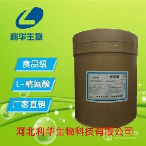 食用L-精氨酸生產廠家 維生素C批發價格