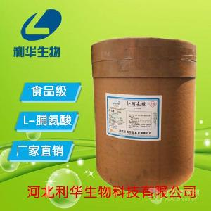 L-脯氨酸生产厂家