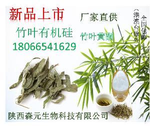 现货直销 竹叶有机硅75% 淡竹叶提取物有机硅 竹叶黄酮 白色
