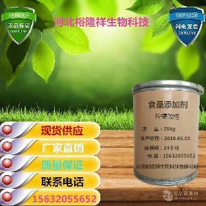 食品级柠檬酸钙生产厂家