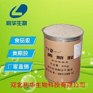 高透明行黃原膠漢生膠