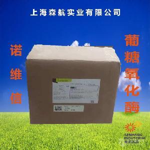 供应 葡萄糖氧化酶 食品级葡萄糖氧化酶 现货供应