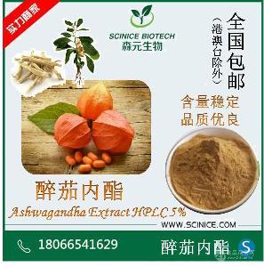 南非醉茄提取物 醉茄内酯5% 醉茄提取物 森元厂家热销