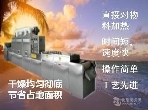 微波氢氧化锆烘干机