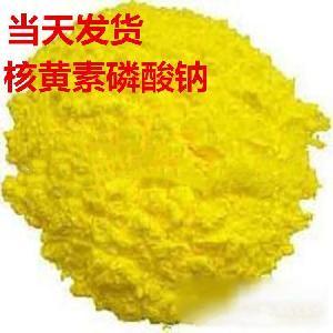 食品級核黃素磷酸鈉生產廠家
