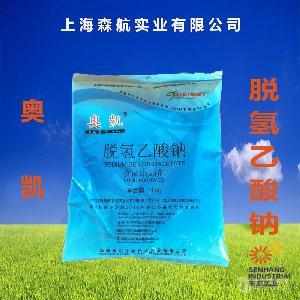 食品级脱氢乙酸钠 防腐剂 食品专用防腐剂